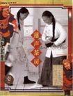 版式设计之边框分割0004,版式设计之边框分割,书籍装贞,乡村 农妇 端茶