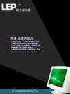 LEP彩色显示器0003,LEP彩色显示器,企业广告PSD分层,技术 品质 纯平