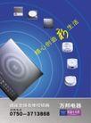 万邦电器0004,万邦电器,企业广告PSD分层,精心 创造 新生活