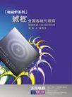 万邦电器0013,万邦电器,企业广告PSD分层,
