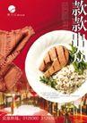 东方红餐饮连锁