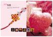 倩倩礼品0011,倩倩礼品,企业广告PSD分层,礼品类 中国结 编织的红心
