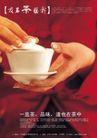 友茗茶艺轩0010,友茗茶艺轩,企业广告PSD分层,握茶 手拿 茶盖