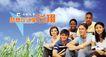 同翔大学0003,同翔大学,企业广告PSD分层,梦想 飞翔 纸飞机