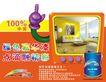 嘉华油漆0001,嘉华油漆,企业广告PSD分层,绿色 环保 油漆