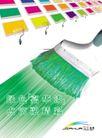 嘉华油漆0009,嘉华油漆,企业广告PSD分层,调制 颜色 类型