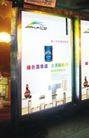 嘉华油漆0010,嘉华油漆,企业广告PSD分层,外墙 宣传 彩灯