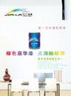 嘉华油漆0011,嘉华油漆,企业广告PSD分层,