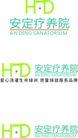 安定疗养院0008,安定疗养院,企业广告PSD分层,安定 疗养 医院