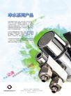 安泰金属制品0001,安泰金属制品,企业广告PSD分层,
