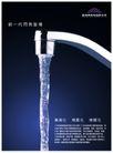 恒海钢制品0001,恒海钢制品,企业广告PSD分层,不锈钢 水龙头 放水