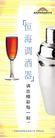 恒海钢制品0002,恒海钢制品,企业广告PSD分层,调酒器 红酒 品质