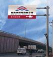 恒海钢制品0003,恒海钢制品,企业广告PSD分层,路边 悬挂 广告