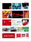 捷盛消防器材0010,捷盛消防器材,企业广告PSD分层,消防车 防护 产品
