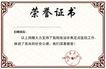 新康医院0013,新康医院,企业广告PSD分层,荣誉证书 正文 盖章