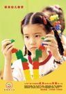 新苗幼儿园0002,新苗幼儿园,企业广告PSD分层,玩耍 智力 开发