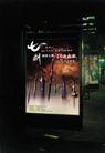 星艺影剧院0009,星艺影剧院,企业广告PSD分层,七剑 宣传 海报