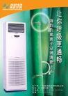 海韵空调0005,海韵空调,企业广告PSD分层,呼吸 通畅 立式