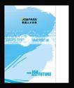 职通人才市场0004,职通人才市场,企业广告PSD分层,淡蓝 封面 黑框