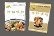 葵花味精0002,葵花味精,企业广告PSD分层,特鲜 味精 调料