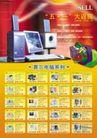 赛尔电脑0004,赛尔电脑,企业广告PSD分层,五一 返现 活动