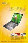 赛尔电脑0005,赛尔电脑,企业广告PSD分层,笔记本 电脑 销售