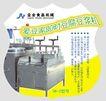 金业食品机械0011,金业食品机械,企业广告PSD分层,