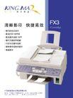 金茂传真机0009,金茂传真机,企业广告PSD分层,快捷 效率 复印
