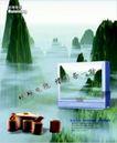 锐翔电视0006,锐翔电视,企业广告PSD分层,高峰 飘浮 细雾