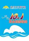 锦绣风云旅行社0004,锦绣风云旅行社,企业广告PSD分层,十一 长假 精选