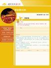 锦绣风云旅行社0006,锦绣风云旅行社,企业广告PSD分层,飞行 航班 计划