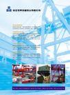 集装箱码头0001,集装箱码头,企业广告PSD分层,货运 公司 简介