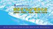 集装箱码头0003,集装箱码头,企业广告PSD分层,五心 服务 大众