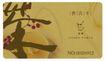 雪芳茶0002,雪芳茶,企业广告PSD分层,茶楼 贵宾卡 序号