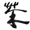 雪芳茶0020,雪芳茶,企业广告PSD分层,茶字 书法 浓墨