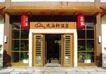 风雨轩温泉0011,风雨轩温泉,企业广告PSD分层,店面 木门 透明玻璃