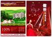 名苑华庭0001,名苑华庭,优秀房地产广告年鉴2007,豪华 享受 傲世