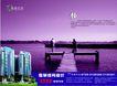 嘉颐花园0001,嘉颐花园,优秀房地产广告年鉴2007,码头 堤岸 宁静