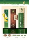 圭峰花园0002,圭峰花园,优秀房地产广告年鉴2007,售楼 宣传 资料