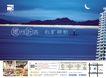 怡涛阁0010,怡涛阁,优秀房地产广告年鉴2007,河岸 群山 月光