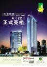 汇景新城0004,汇景新城,优秀房地产广告年鉴2007,正式 亮相 开盘