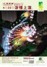 汇景新城0005,汇景新城,优秀房地产广告年鉴2007,浓情 上演 文艺