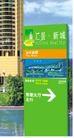 汇景新城0007,汇景新城,优秀房地产广告年鉴2007,大厅 指向 标示