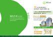 绿园新城0005,绿园新城,优秀房地产广告年鉴2007,增长 膨胀 范围