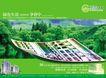 绿园新城0009,绿园新城,优秀房地产广告年鉴2007,丛林 开发 房产
