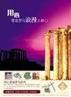 罗马豪庭0001,罗马豪庭,优秀房地产广告年鉴2007,罗马 古殿 遗迹