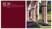 罗马豪庭0009,罗马豪庭,优秀房地产广告年鉴2007,欧式 建筑 风格