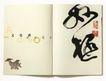 饮食0011,饮食,商业型录设计,古代人物 打伞 书法字
