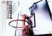 个人家庭用品0009,个人家庭用品,广东摄影年鉴2007,篮框 伸出 手臂
