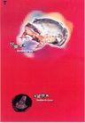 台湾海招贴画0065,台湾海招贴画,招贴画设计,海报系列